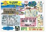 霧島市隼人町東郷 ペット可アパート 1LDK 4.4万円〜