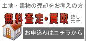 不動産 無料査定・買取